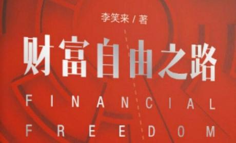 《财富自由之路》李笑来 PDF电子书下载