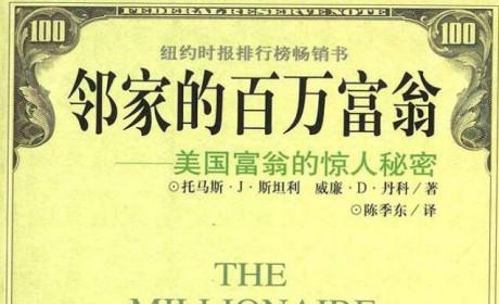 《邻家的百万富翁》托马斯・J・斯坦利 PDF电子书下载