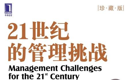 《21世纪的管理挑战(珍藏版)》彼得·德鲁克 PDF电子书下载