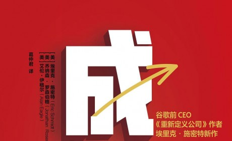 《成就》埃里克·施密特 PDF电子书下载