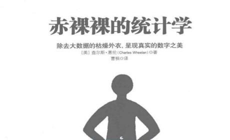 《赤裸裸的统计学》查尔斯·韦兰 PDF电子书下载