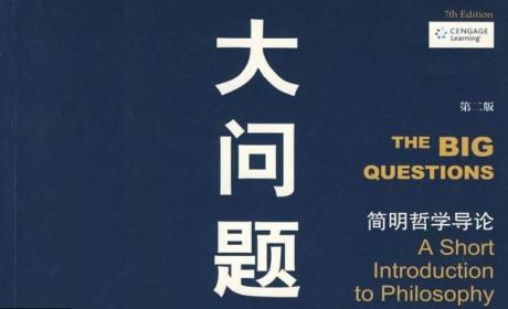 《大问题:简明哲学导论》罗伯特•所罗门PDF电子书下载