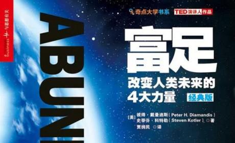 《富足:改变人类未来的4大力量》彼得·戴曼迪斯PDF电子书下载