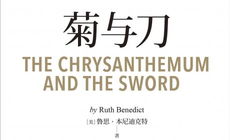 《菊与刀》鲁思·本尼迪克特 PDF电子书下载