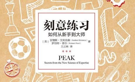 《刻意练习:如何从新手到大师》安德斯•艾利克森PDF电子书下载