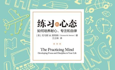 《练习的心态:如何培养耐心、专注和自律》托马斯 M. 斯特纳PDF电子书下载