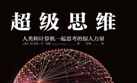 《超级思维:人类和计算机一起思考的惊人力量》托马斯·W·马隆 PDF电子书下载