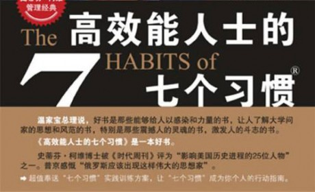 《高效能人士的七个习惯》(20周年纪念版) PDF电子书下载