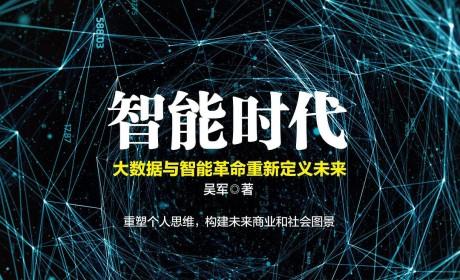 《智能时代:大数据与智能革命重新定义未来》吴军 PDF电子书下载
