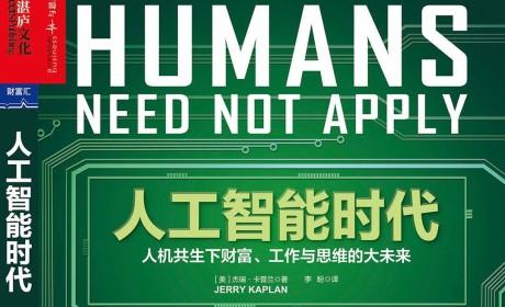 《人工智能时代》杰瑞•卡普兰 PDF电子书下载