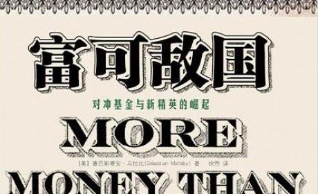 《富可敌国:对冲基金与新精英的崛起》塞巴斯蒂安·马拉比 PDF电子书下载