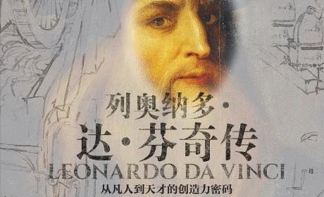 《列奥纳多·达·芬奇传》沃尔特·艾萨克森 PDF电子书下载