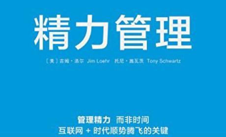 《精力管理》吉姆•洛尔PDF电子书下载