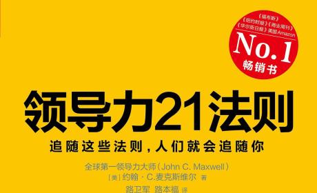 《领导力21法则》约翰•麦克斯维尔PDF电子书下载