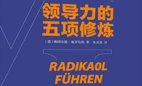 《领导力的五项修炼》赖因哈德·施普伦格 PDF电子书下载
