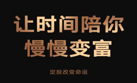 《让时间陪你慢慢变富:定投改变命运》 李笑来 PDF电子书下载