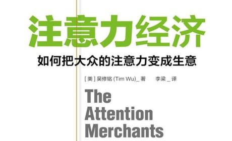 《注意力经济: 如何把大众的注意力变成生意》吴修铭 PDF电子书下载