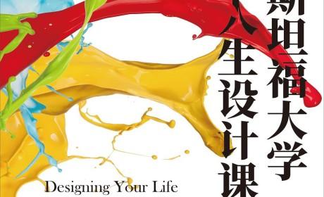 《斯坦福大学人生设计课》(做自己的生命設計師)比尔•博内特 PDF电子书下载
