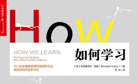 《如何学习》(最強大腦學習法)Benedict Carey PDF电子书下载