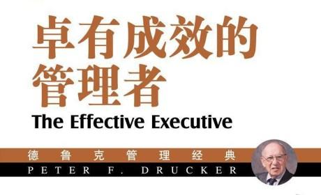 《卓有成效的管理者》彼得·德鲁克PDF电子书下载