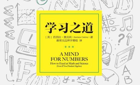 《学习之道》芭芭拉•奥克利PDF电子书下载
