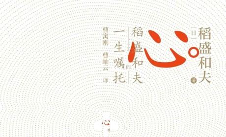 《心:稻盛和夫的一生嘱托》稻盛和夫 PDF电子书下载
