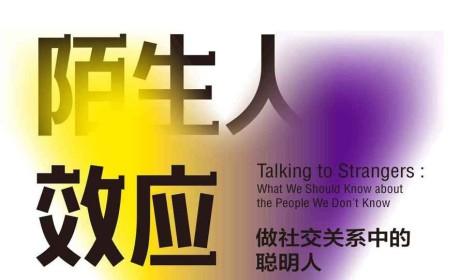 《陌生人效应》马尔科姆·格拉德威尔 PDF电子书下载