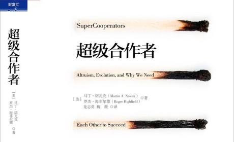 《超级合作者》马丁•诺瓦克PDF电子书下载