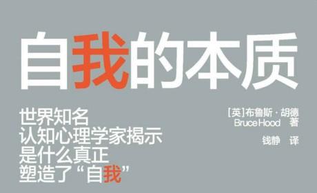 《自我的本质》布鲁斯·胡德PDF电子书下载