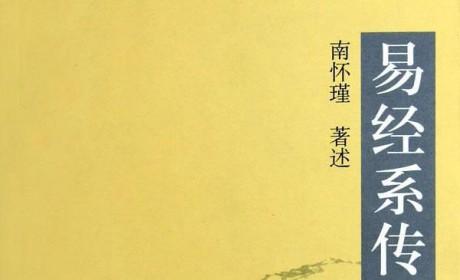 《易经系传别讲》南怀瑾 PDF电子书下载
