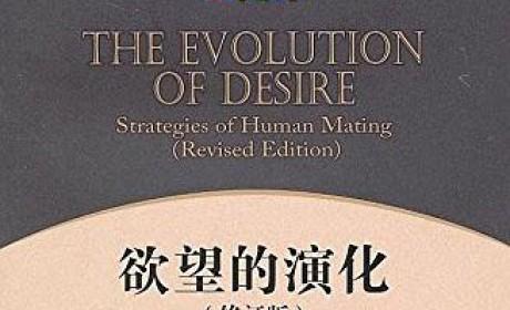 《欲望的演化》戴维·巴斯PDF电子书下载