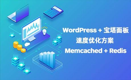 WordPress + 宝塔面板速度优化方案 Memcached + Redis