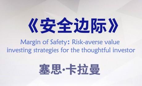 《安全边际》塞思·卡拉曼PDF电子书下载
