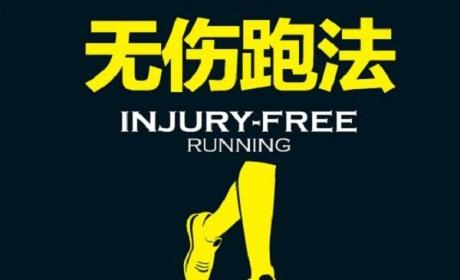 《无伤跑法》戴剑松 / 郑家轩 PDF电子书下载