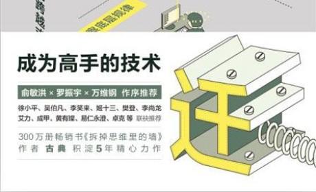 《跃迁:成为高手的技术》古典 PDF电子书下载