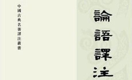 《论语译注》杨伯峻  PDF电子书下载