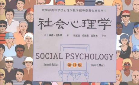 《社会心理学(第11版,平装版)》PDF电子书下载