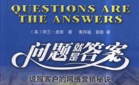 《问题就是答案》阿兰·皮斯PDF电子书下载