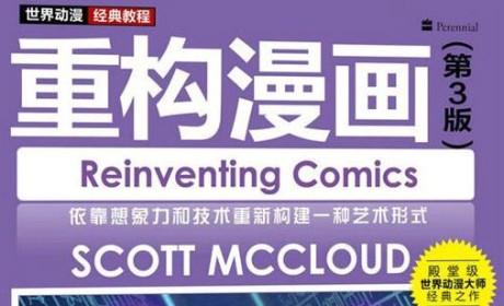 《重构漫画(第3版)》 斯科特·麦克劳德 PDF电子书下载