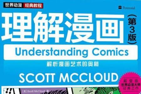 《理解漫画(第3版)》斯科特·麦克劳德 PDF电子书下载