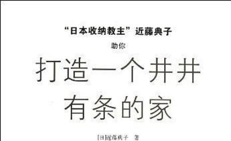 """《""""日本收纳教主""""近藤典子助你打造一个井井有条的家》PDF电子书下载"""