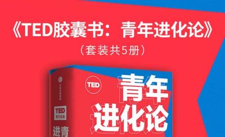 《TED胶囊书:青年进化论》丹•艾瑞里PDF电子书下载