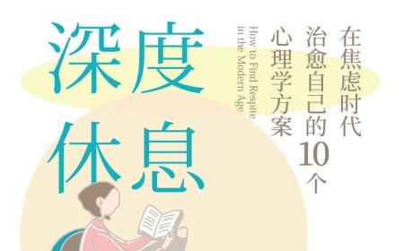《深度休息》PDF电子书下载
