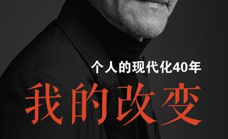 《我的改变》王石PDF电子书下载