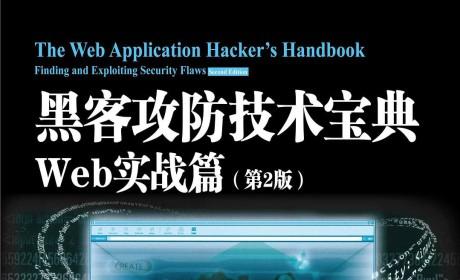 《黑客攻防技术宝典:Web实战篇(第2版)》PDF/MOBI电子书下载