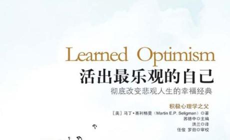 《活出最乐观的自己》PDF MOBI EPUB AZW3 电子书下载