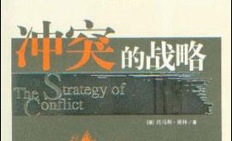 《冲突的战略》托马斯·谢林 PDF电子书下载