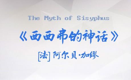 《西西弗的神话》加缪 电子书下载 PDF,MOBI,EPUB