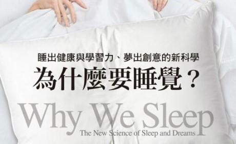《我们为什么要睡觉》PDF电子书下载 MOBI EPUB下载