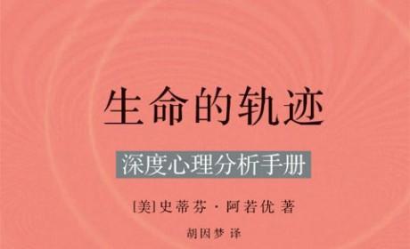 《生命的轨迹:深度心理分析手册》PDF电子书下载